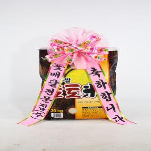 축하 리본쌀화환